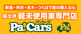 販売車種検索|横浜都筑 港北の登録済未使用車専門店!コンパクト格安79万から!